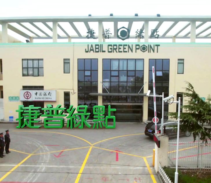捷普绿点科技企业宣传片案例