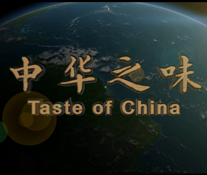 中华之味美食宣传片 上海虎置广告宣传片制作
