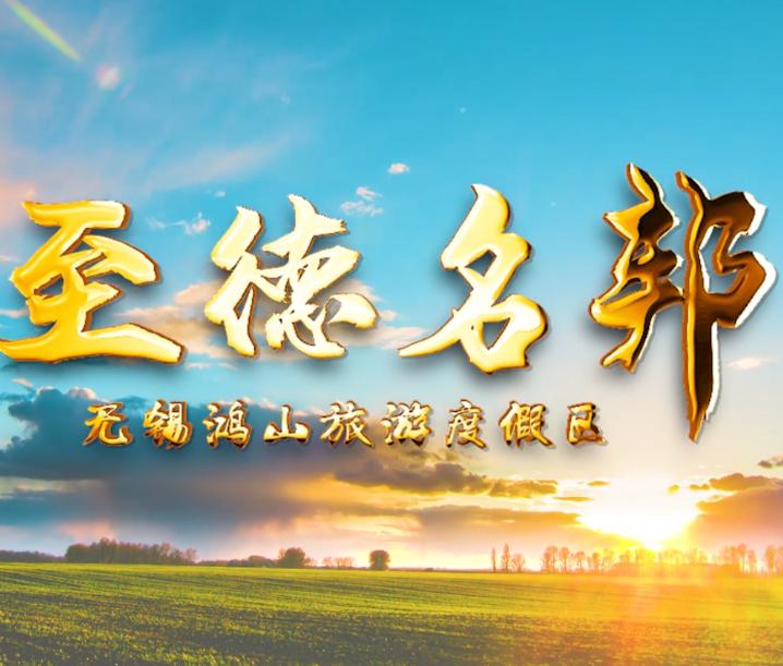 无锡鸿山旅游度假区MV宣传视频《至德名邦》