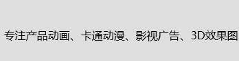 上海三维beplay体育下载安卓版制作公司